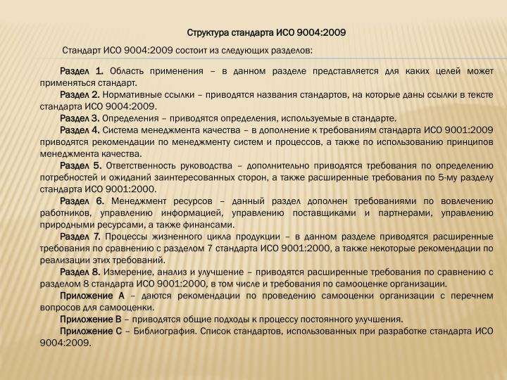 Структура стандарта ИСО 9004:2009