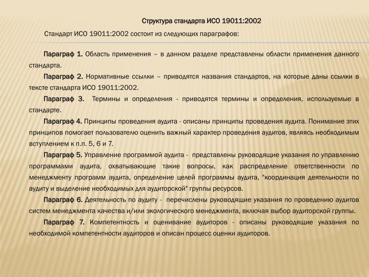 Структура стандарта ИСО 19011:2002