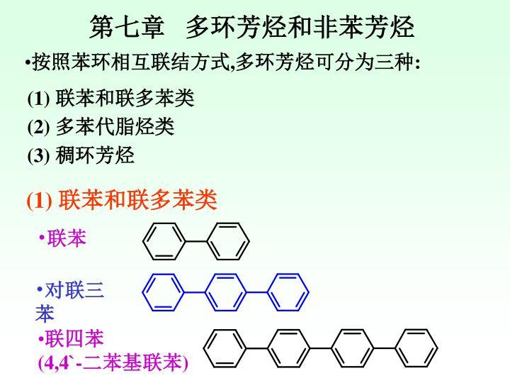 第七章   多环芳烃和非苯芳烃