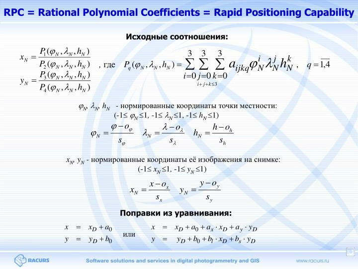 RPC = Rational Polynomial Coefficients