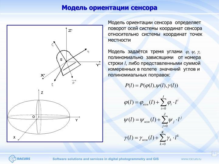 Модель ориентации сенсора