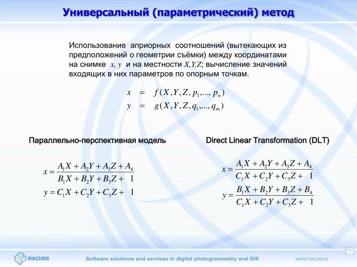 Универсальный (параметрический) метод