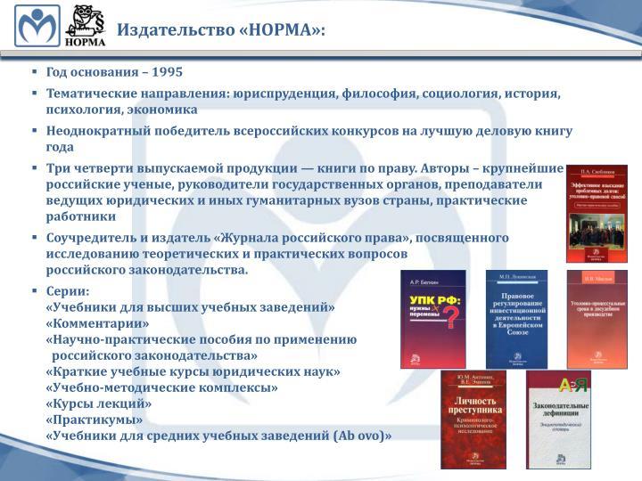 Издательство «НОРМА»:
