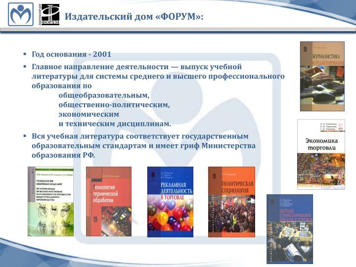 Издательский дом «ФОРУМ»: