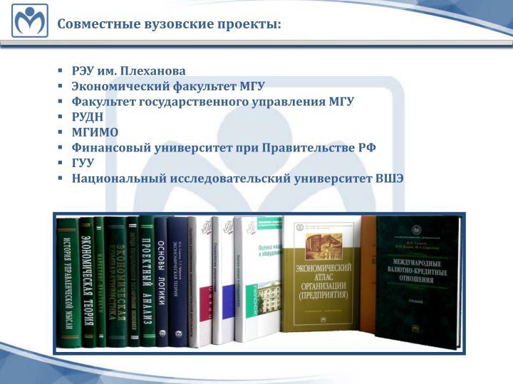 Совместные вузовские проекты: