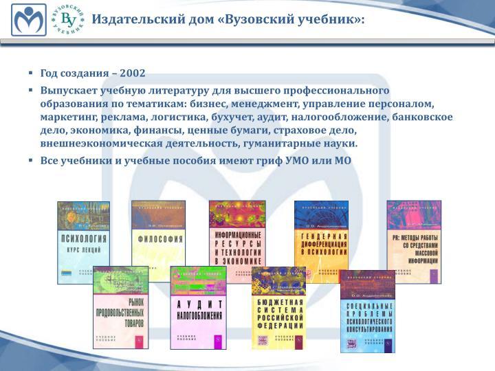 Издательский дом «Вузовский учебник»: