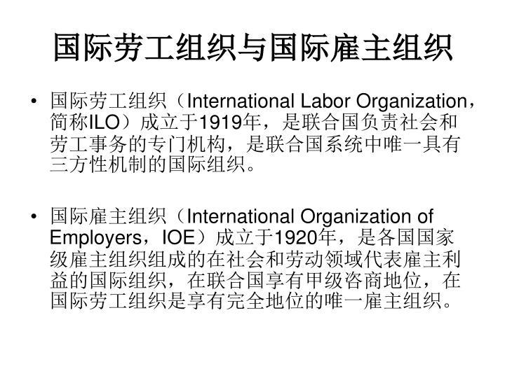 国际劳工组织与国际雇主组织