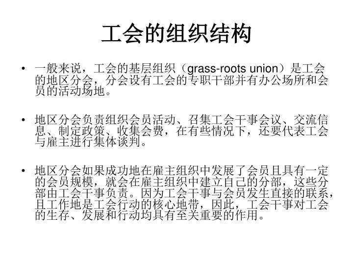 工会的组织结构
