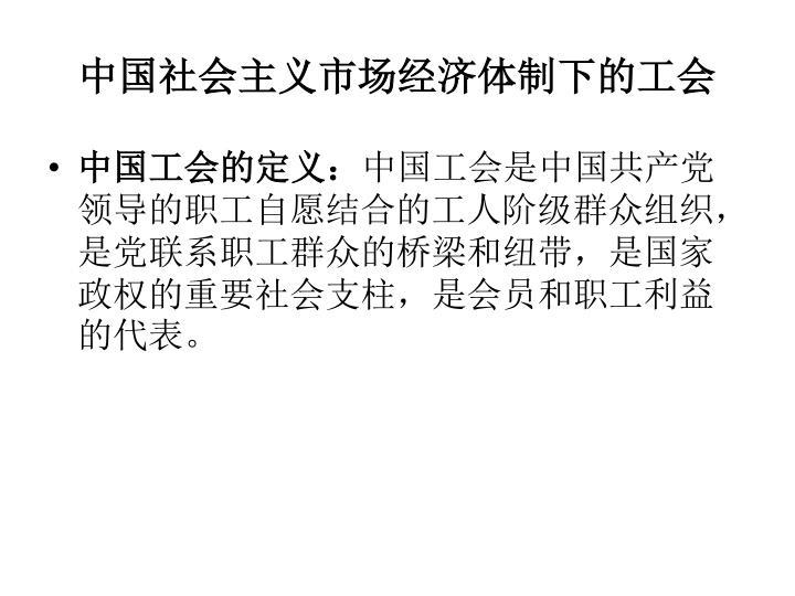 中国社会主义市场经济体制下的工会