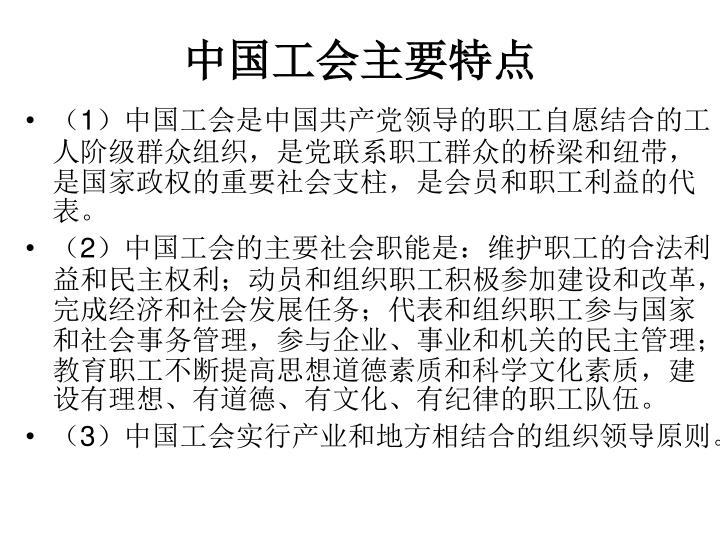 中国工会主要特点