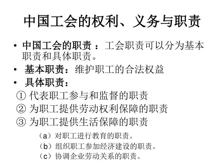 中国工会的权利、义务与职责