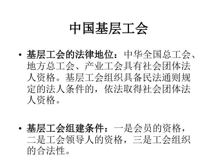中国基层工会