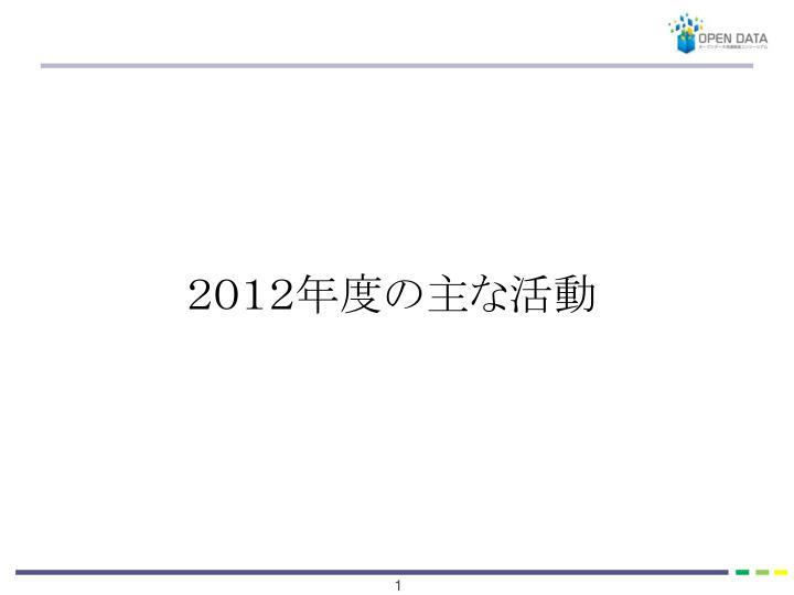 2012年度の主な活動