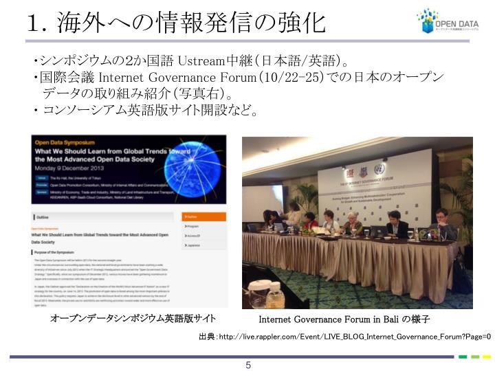 1.海外への情報発信の強化