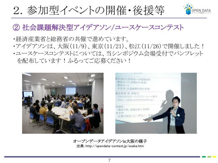 2.参加型イベントの開催・後援等