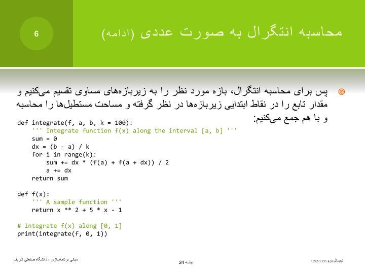 محاسبه انتگرال به صورت
