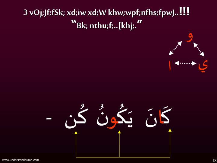 3 vOj;Jf;fSk; xd;iw xd;W khw;wpf;nfhs;fpwJ..