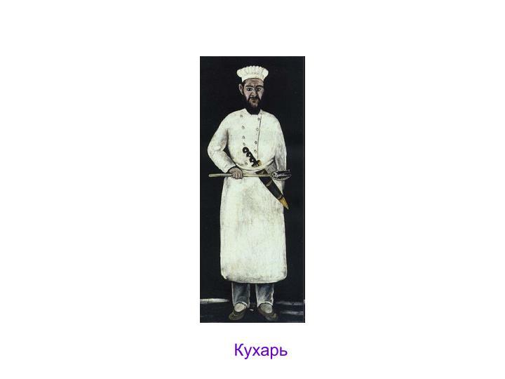 Кухарь