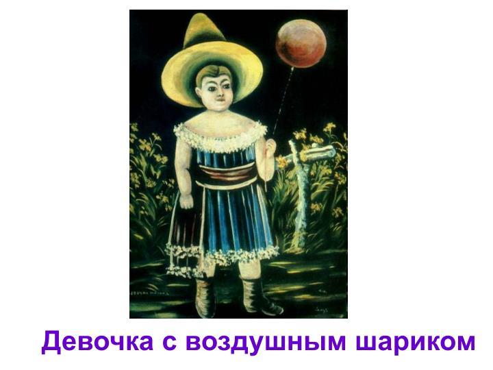 Девочка с воздушным шариком