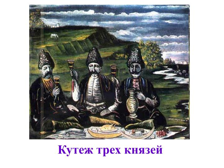 Кутеж трех князей