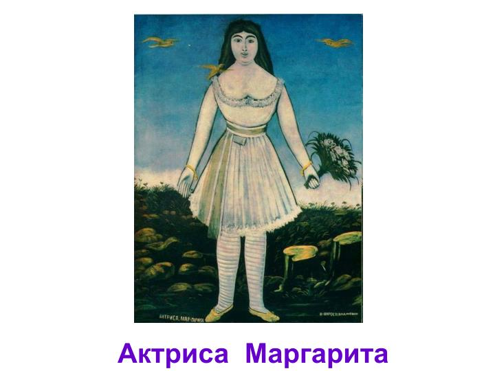Актриса  Маргарита