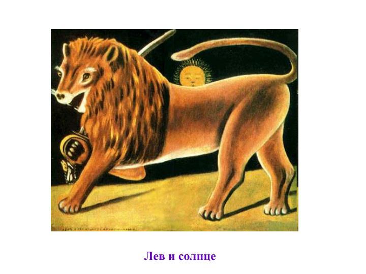 Лев и солнце