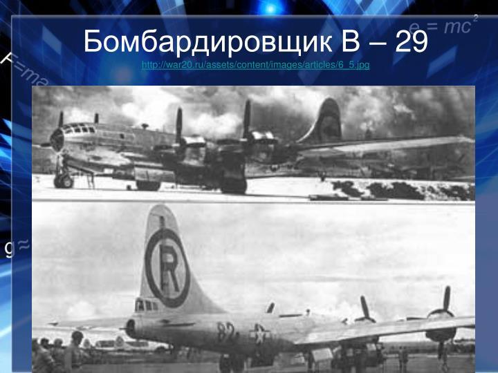 Бомбардировщик В – 29