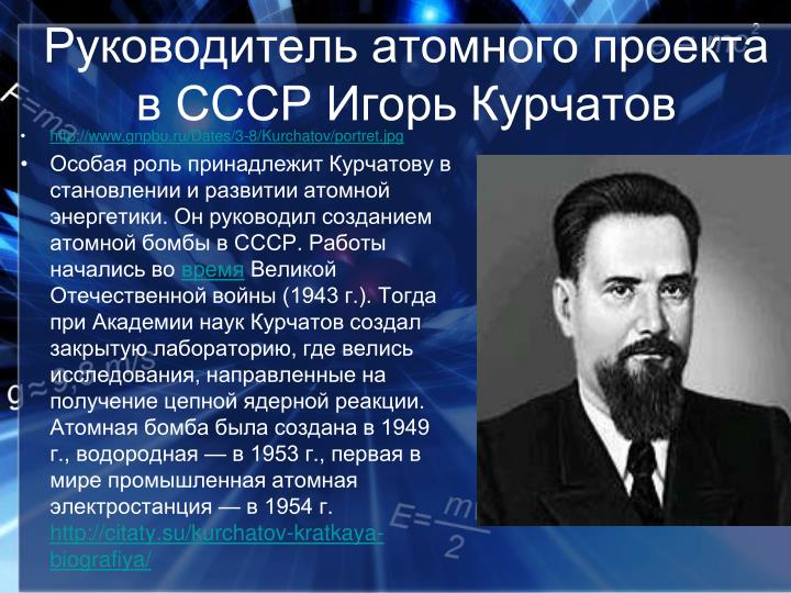 Руководитель атомного проекта в СССР Игорь Курчатов