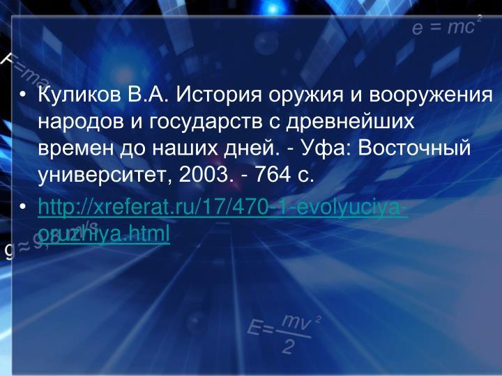 ..             . - :  , 2003. - 764 .