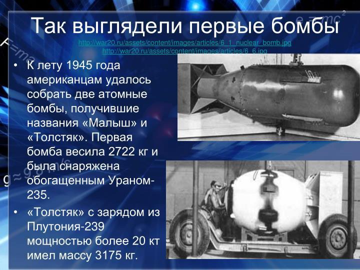 Так выглядели первые бомбы