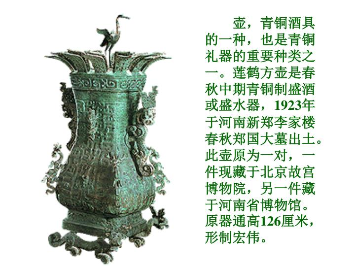壶,青铜酒具的一种,也是青铜礼器的重要种类之一。莲鹤方壶是春秋中期青铜制盛酒或盛水器,