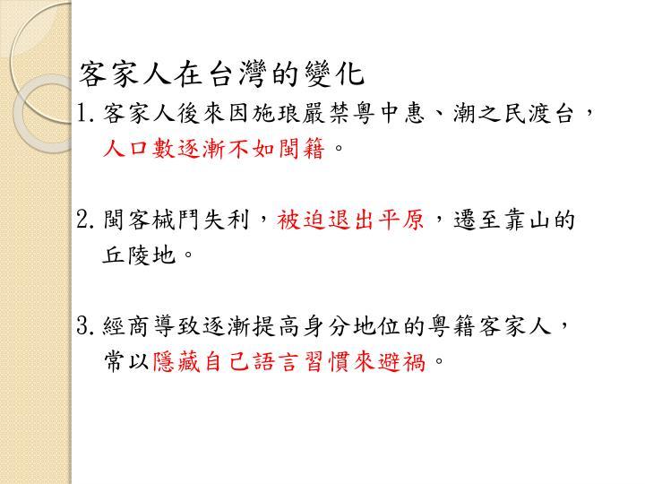 客家人在台灣的變化