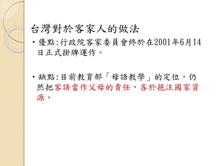 台灣對於客家人的做法