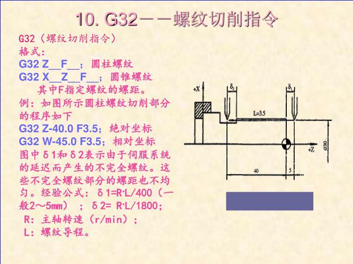 10. G32