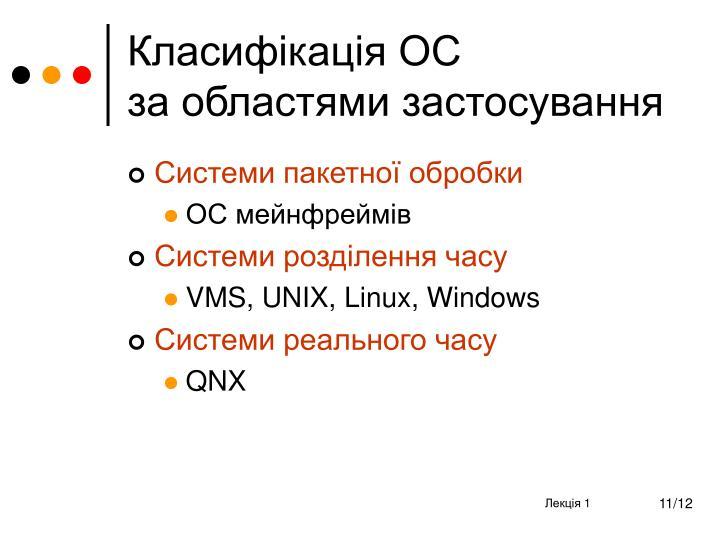 Класифікація ОС