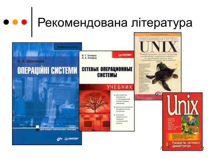 Рекомендована література