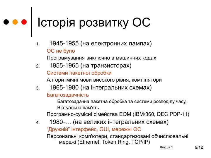 Історія розвитку ОС