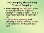 types of sampling1