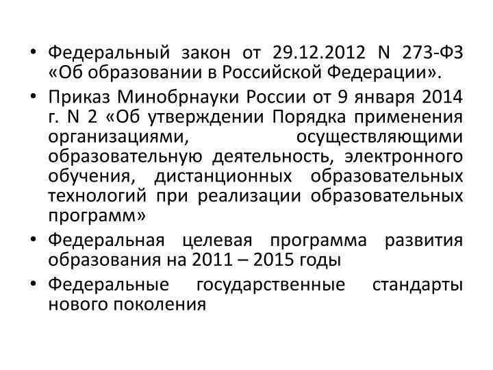 Федеральный закон от 29.12.2012 N 273-ФЗ «Об образовании в Российской Федерации».