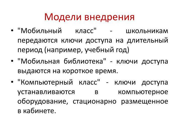 Модели внедрения