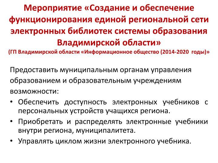 Мероприятие «Создание и обеспечение функционирования единой региональной сети электронных библиотек системы образования Владимирской области»