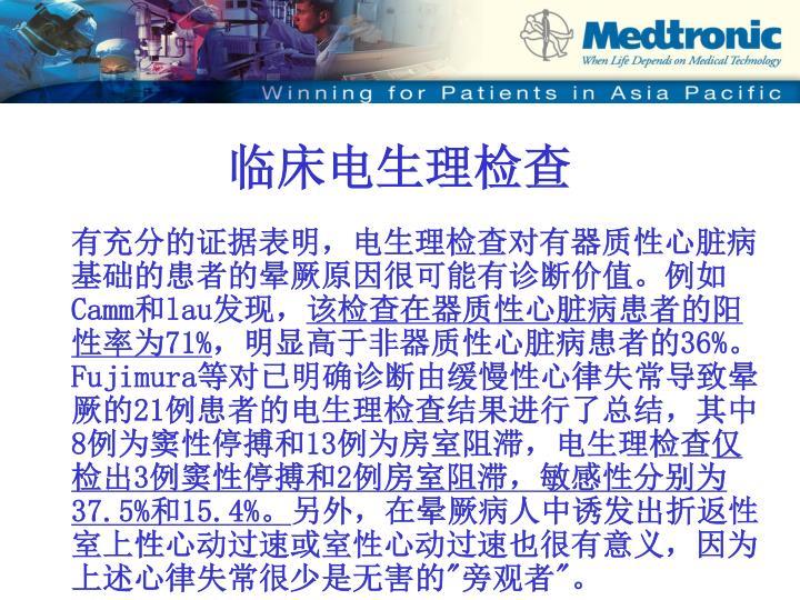 临床电生理检查