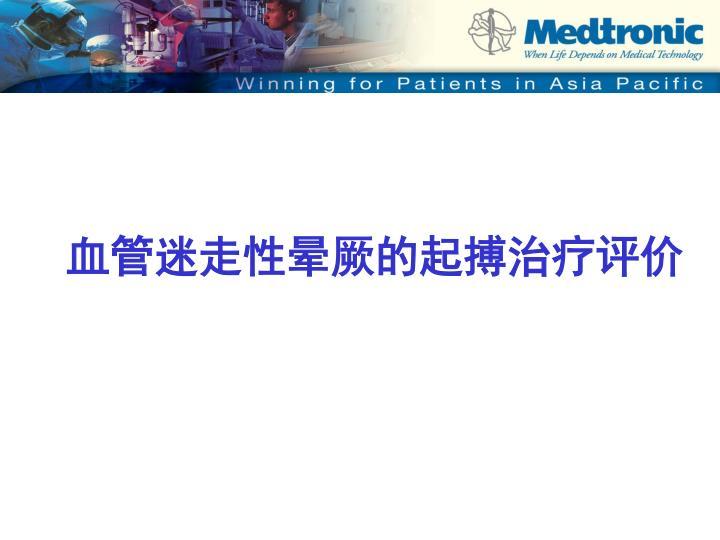 血管迷走性晕厥的起搏治疗评价