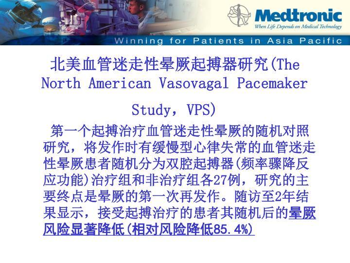北美血管迷走性晕厥起搏器研究(