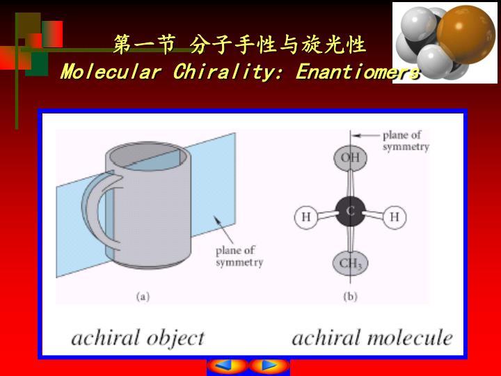 第一节 分子手性与旋光性