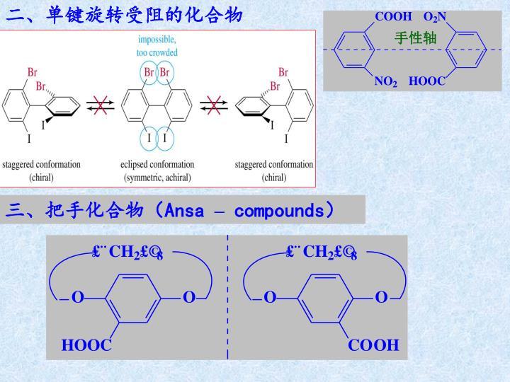 二、单键旋转受阻的化合物