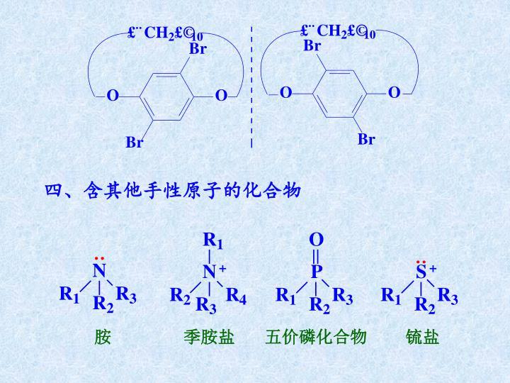 四、含其他手性原子的化合物