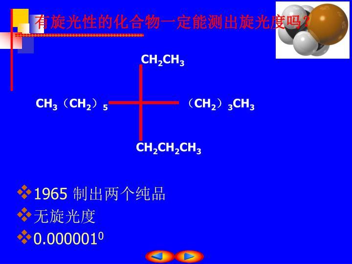 有旋光性的化合物一定能测出旋光度吗?