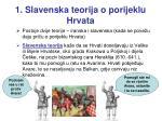 1 slavenska teorija o porijeklu hrvata