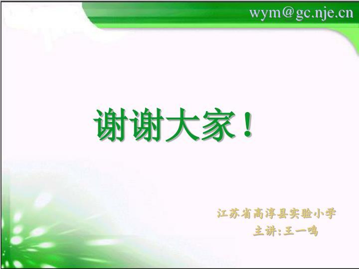 wym@gc.nje.cn